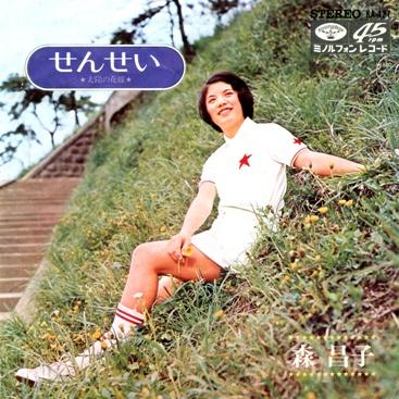 『せんせい』は森昌子のベストリリースとなった
