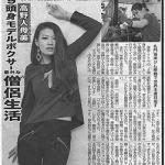 高野人母美、僧侶並み生活の女子プロボクサー・モデル