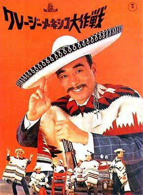 クレージーメキシコ大作戦