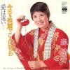 『今日も笑顔でこんにちは』は森昌子初めての着物姿披露ジャケット