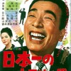 『日本一のホラ吹き男』で高度経済成長時代の自己実現