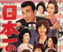 『日本一の色男』から「日本一シリーズ」が始まった
