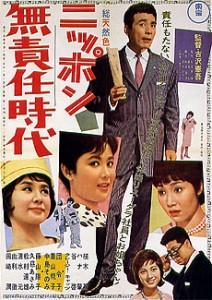 『ニッポン無責任時代』ポスター