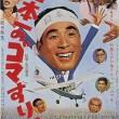 日本一のゴマすり男