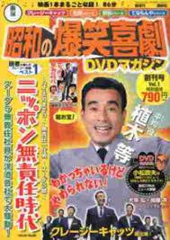 東宝クレージー映画、『東宝昭和の爆笑喜劇』で楽しもう