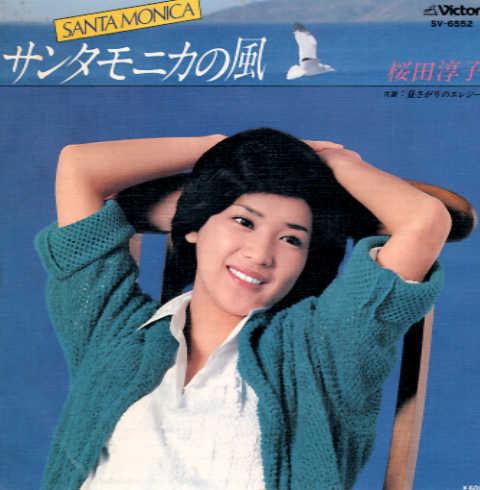 『サンタモニカの風』を歌い『病院坂の首縊りの家』出演の桜田淳子