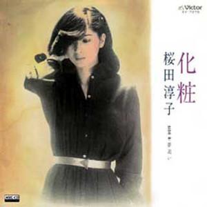 『化粧』を歌いミュージカル時代劇に出演した桜田淳子