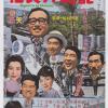 東宝喜劇映画で活躍した久慈あさみと宮田洋容は同じ祥月命日だった