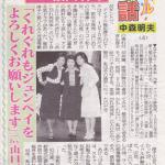 桜田淳子を「宗教だったかもしれない」と述懐する中森明夫氏