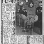 岩崎宏美、堀越学園時代の森昌子を語る