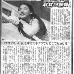 """杉田かおる、""""ちびっ子大女優""""だった頃の真実"""