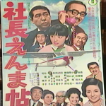 『社長えんま帖』新メンバー加入と唐津くんちの迫力ロケ