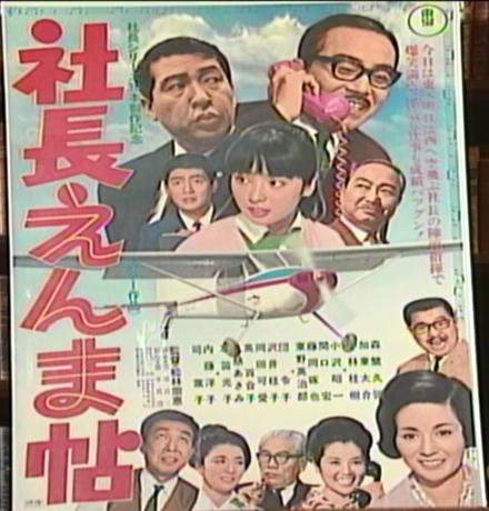 社長えんま帖ポスター
