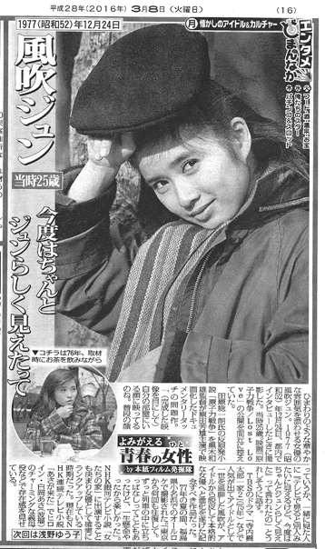 『東京スポーツ』(2016年3月8日付)