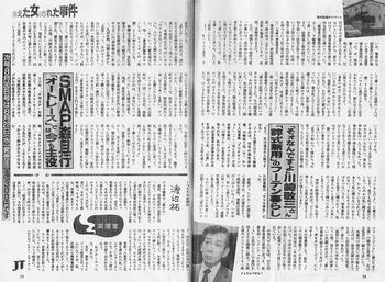 『週刊文春』(2001年8月23日号)