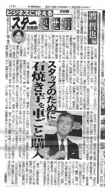 『日刊ゲンダイ』における連載(2016年1月23日付)