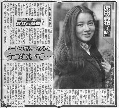 『東京スポーツ』(2014年2月7日付)