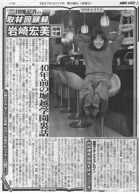 『東京スポーツ』(2015年5月8日付)