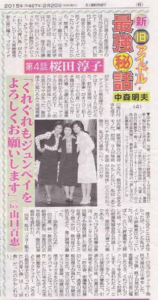 『日刊ゲンダイ』(2015年2月20日)