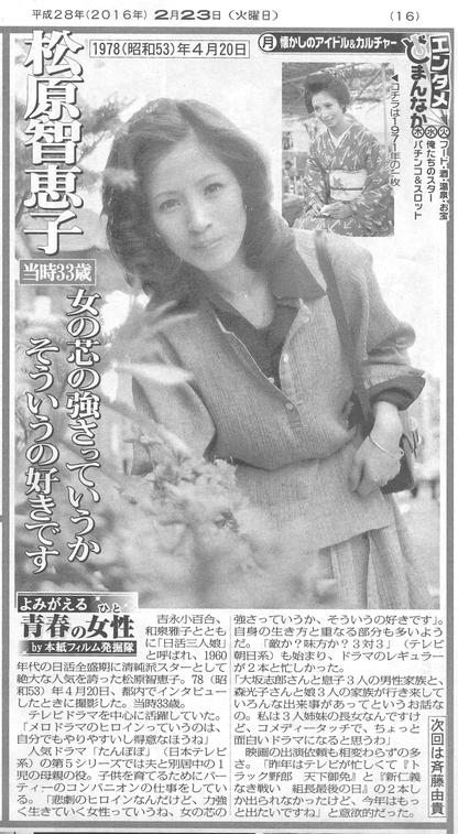 『東京スポーツ』(2016年2月23日付)