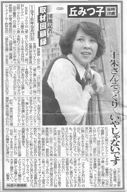 『東京スポーツ』(2016年2月26日付)